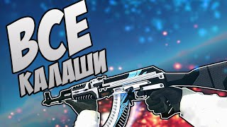 ВСЕ СКИНЫ АК-47 + ЦЕНЫ | ALL CS:GO AK-47 SKINS + PRICE(Акция - http://zaka-zaka.com/news/april/ Скидки - http://zaka-zaka.com/game/sale/ Конкурс в ВК - http://vk.com/zakazaka_com Predator - 1:05 Jungle Spray ..., 2015-04-03T13:08:51.000Z)