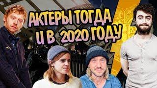 Что Стало с Актерами Кино Гарри Поттер в 2020?