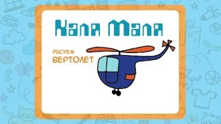 Видео урок рисования для детей 3-5 лет.Как нарисовать вертолет.Рисуем вертолет Каля-Маля