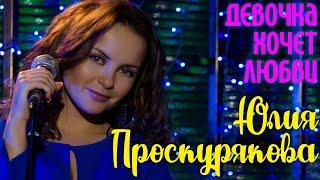 Смотреть клип Юлия Проскурякова - Девочка Ждет Любви