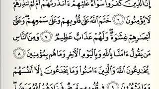 Бакара урок 2. Мишари Рашид замедленное чтение Корана. تعليم سورة البقرة. قراة القران.Coran