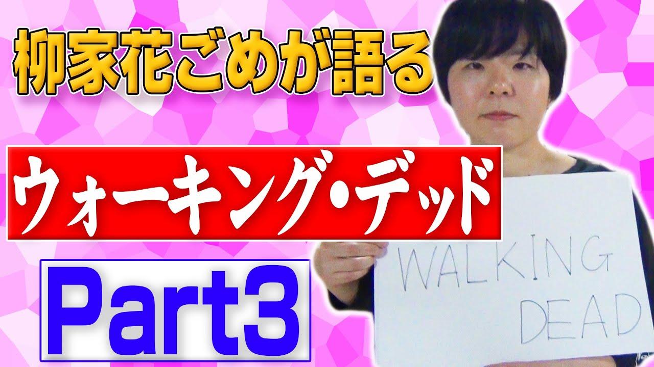 【ネタバレ注意】柳家花ごめが語るウォーキング・デッドPart3