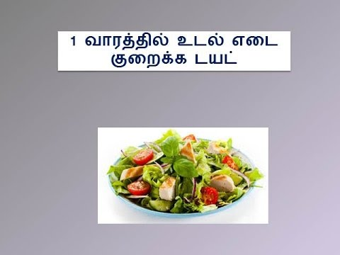 Weight loss diet plan tamil also youtube rh
