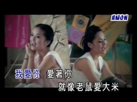 Lao Shu Ai Da Mi  Twins MV Mandarin