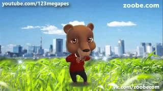 Zoobe Мишка Поздравление с 1 мая!