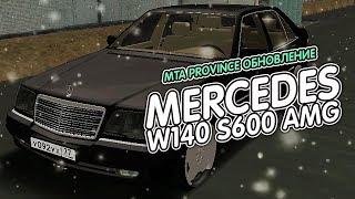 "MERCEDES W140 S600 AMG ""КАБАН"" | MTA PROVINCE | GTA Провинция RolePlay/РП"