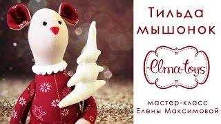 Как сшить Новогоднего мышонка Тильда в штанишках + розыгрыш Мастер-класса по пошиву овечки!