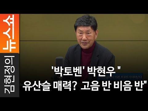"""[인터뷰] '박토벤' 박현우 """"유산슬 매력? 고음 반 비음 반"""" 작곡가 박현우(박토벤) [김현정의 뉴스쇼]"""