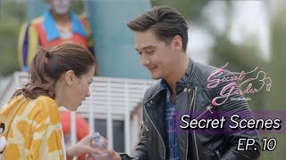 secret-scenes-ep-10-แย่งซีนเก่ง