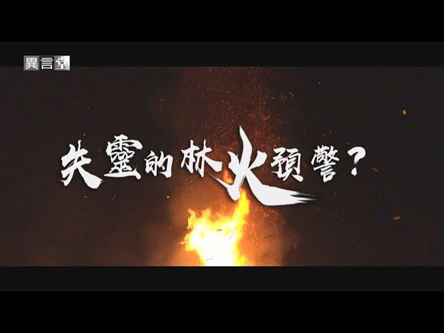 【民視異言堂】失靈的林火預警?
