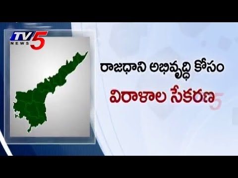 """AP State New capital development fund"" Commences from June 8 : TV5 News"