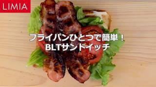 フライパンひとつで簡単!BLTサンドイッチ | LIMIA(リミア)