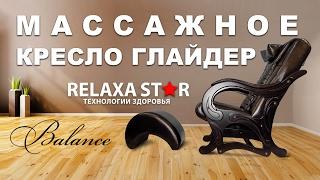 Массажное кресло глайдер EGO BALANCE EG 2003(, 2017-02-17T14:33:01.000Z)