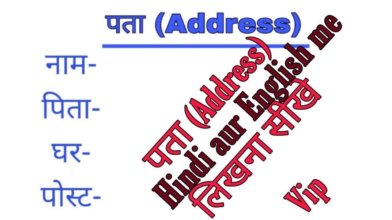 How to write a address in english/ Address kaise likhe Hindi/English Me    Address / Satish Study