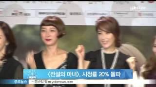 [Y-STAR] MBC drama 'Legendary witches' over 20 % viewing rate (MBC [전설의 마녀], 시청률 20% 돌파 '자체 최고 경신')