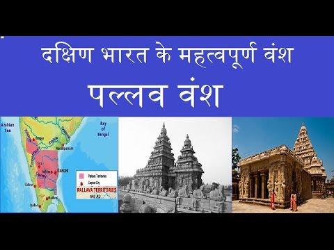 दक्षिण भारत के महत्वपूर्ण वंश :पल्लव वंश -प्राचीन भारत भाग -25