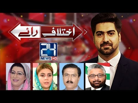 Ikhtilaf E Raye - 18 January 2018 - 24 News HD