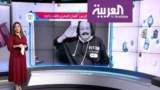 نقابة الفنانيين المصرية تنعى