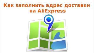 видео Алиэкспресс доставка - часто задаваемые вопросы. Доставка в Россию и Беларусь