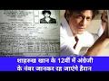 Shah Rukh Khan 's 12th Mark sheet Going Viral In Social Media   Shah Rukh Khan Is A Average Student