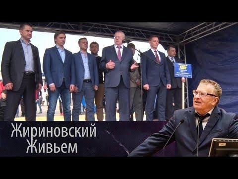 Агитпоезд ЛДПР.  с.Ковров-1, Владимирская область