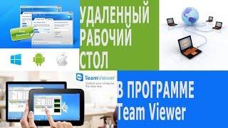 Удаленный рабочий стол Windows 7 - программа и подключение(Для того, чтобы получить доступ к чужому компьютеру, очень удобно использовать удаленный рабочий стол...., 2014-12-22T18:46:26.000Z)
