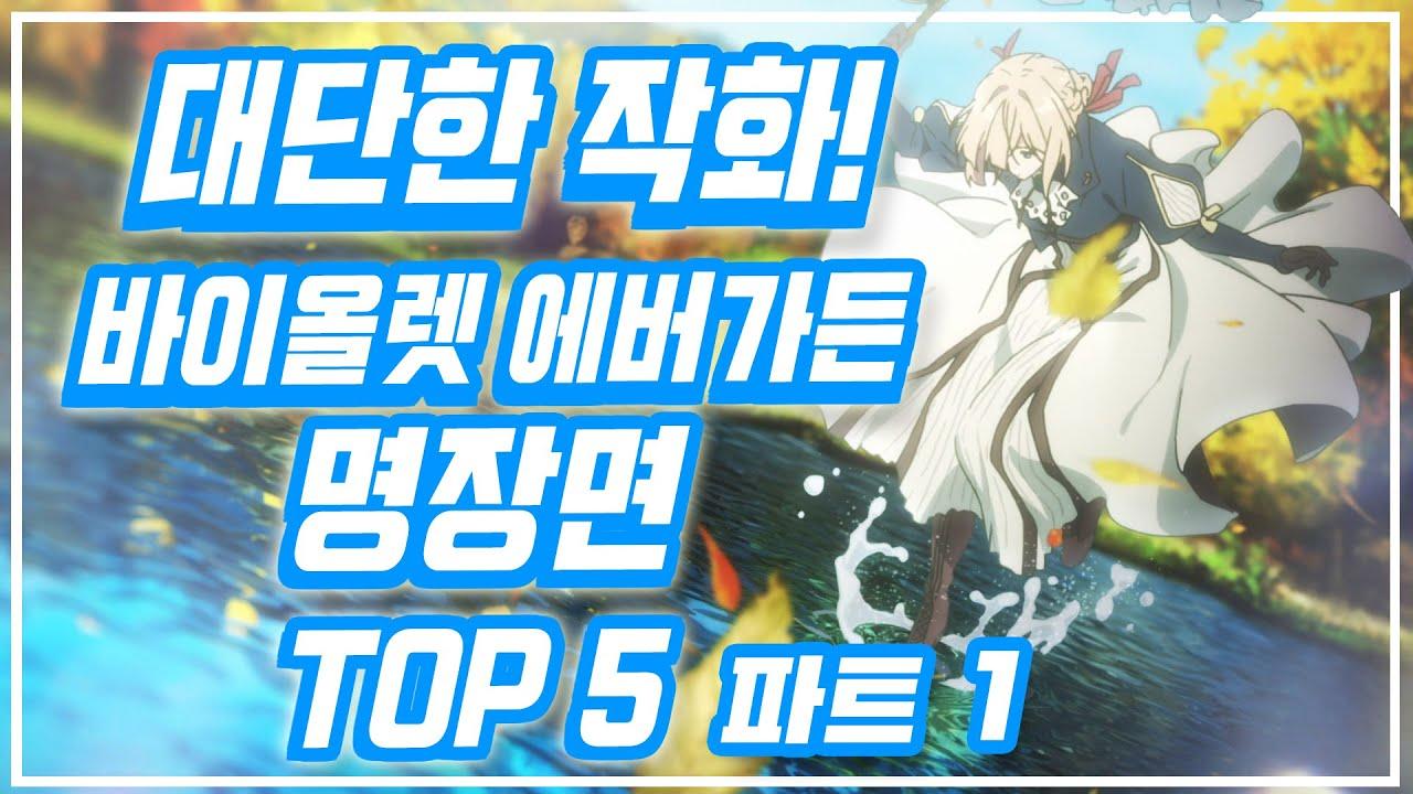 바이올렛 에버가든 명장면 TOP 5 - 파트 1 ㅣ [Violet Evergarden] BEST SCENE TOP 5 : [ 4K 2160p ]