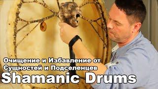 шаманский Бубен Очищение и Избавление от Сущностей и Подселенцев