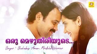 Oru Mezhuthiriyude Song | Vishudhan | Malayalam Film Song | Kunchako Bobban and Miya George