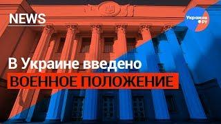 В Украине введено ВОЕННОЕ ПОЛОЖЕНИЕ на 30 дней в ряде областей