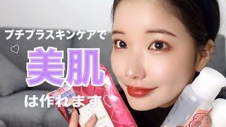 【スキンケア紹介】プチプラスキンケアだけでたまご肌は作れます!!