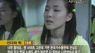 [Clip] Sandara Park - Cinderella of Phillipine