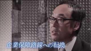 ABC朝日放送「日本のちから」 第5話:大同生命保険株式会社 (2012年6...