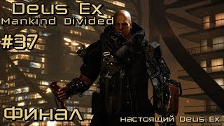 Прохождение Deus Ex Mankind Divided #37 (Финал. Смотреть до конца, есть сцена после титров)
