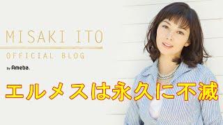 【関連動画】 □伊東美咲 公式ブログで私生活を赤裸々初公開! 2014-05-1...