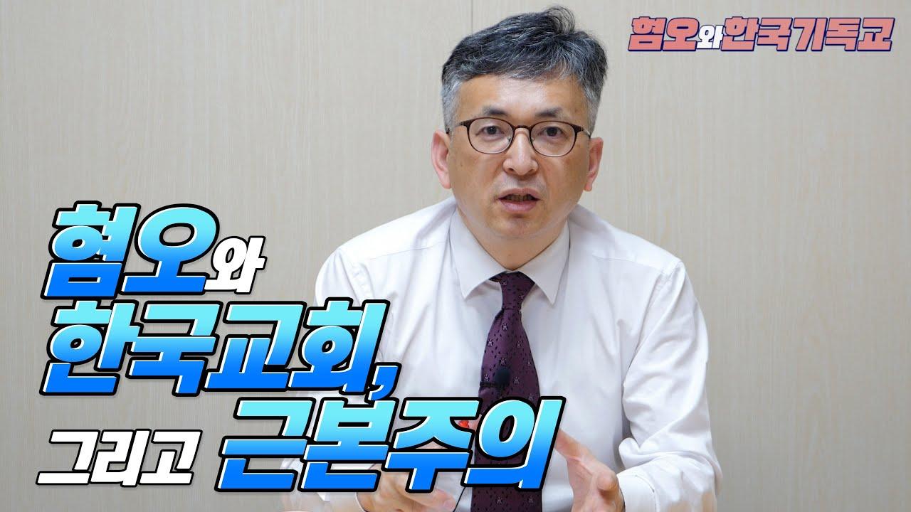 혐오와 한국 기독교 프로젝트 제4화: 혐오와 한국 교회, 그리고 근본주의 (배덕만 교수, 기독연구원 느헤미야)