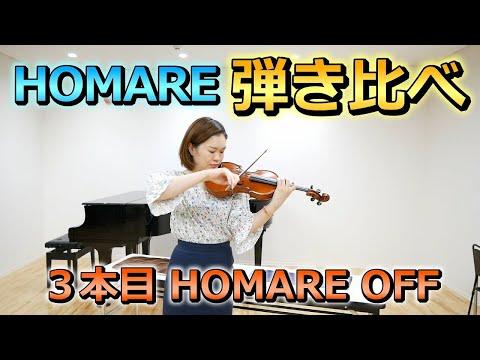 HOMARE「ナシ」「アリ」弾き比べ
