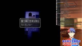 [LIVE] 【あおあか学園放送】「元気がうるさいお喋りノンストップ魔女の家実況#5」どすこいLIVE!!#11