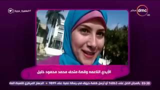 السفيرة عزيزة - الأيدي الناعمة وقصة متحف محمد محمود خليل