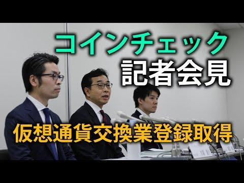 コインチェック記者会見 質疑応答【ノーカット版】