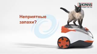 Новинка ! Пылесос для владельцев домашних животных THOMAS DryBOX+AquaBOX Cat & Dog.