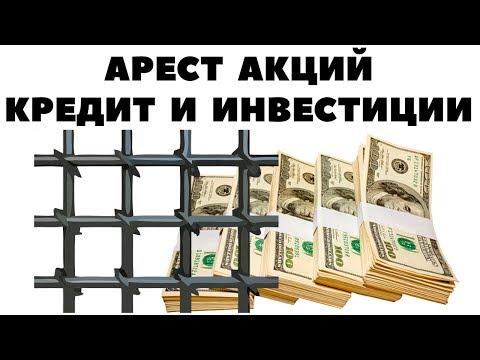 Арест брокерского счета, кредиты и инвестиции