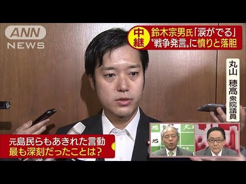 鈴木宗男氏に聞く 「戦争で」発言による問題点は?(19/05/24)