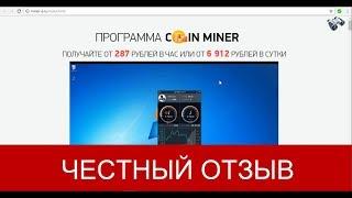 Программа CLOUD MINER Отзывы | 287 рублей в час правда ли?)