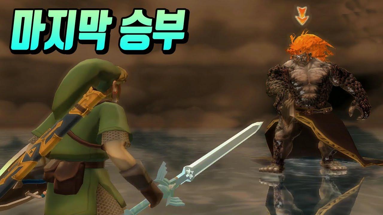 대망의 엔딩... 내 인생의 첫 젤다는 여기서 끝났다 - 젤다의 전설 스카이워드 소드 HD #8 完 (The Legend of Zelda Skyward Sword HD)