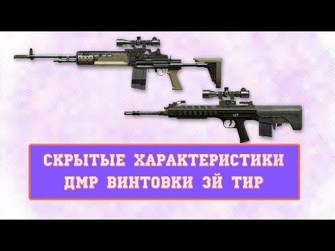 Warface: скрытые характеристики MK 14 EBR Vs QBU 88