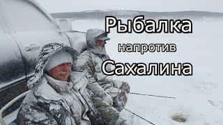 Подледная рыбалка корюшки и наваги напротив Сахалина п.Лазарев