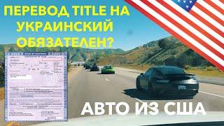 🚗Авто Из🇺🇲Сша! Нужно Ли Переводить ТайТл На Украинский Язык? Autonazakaz 2019