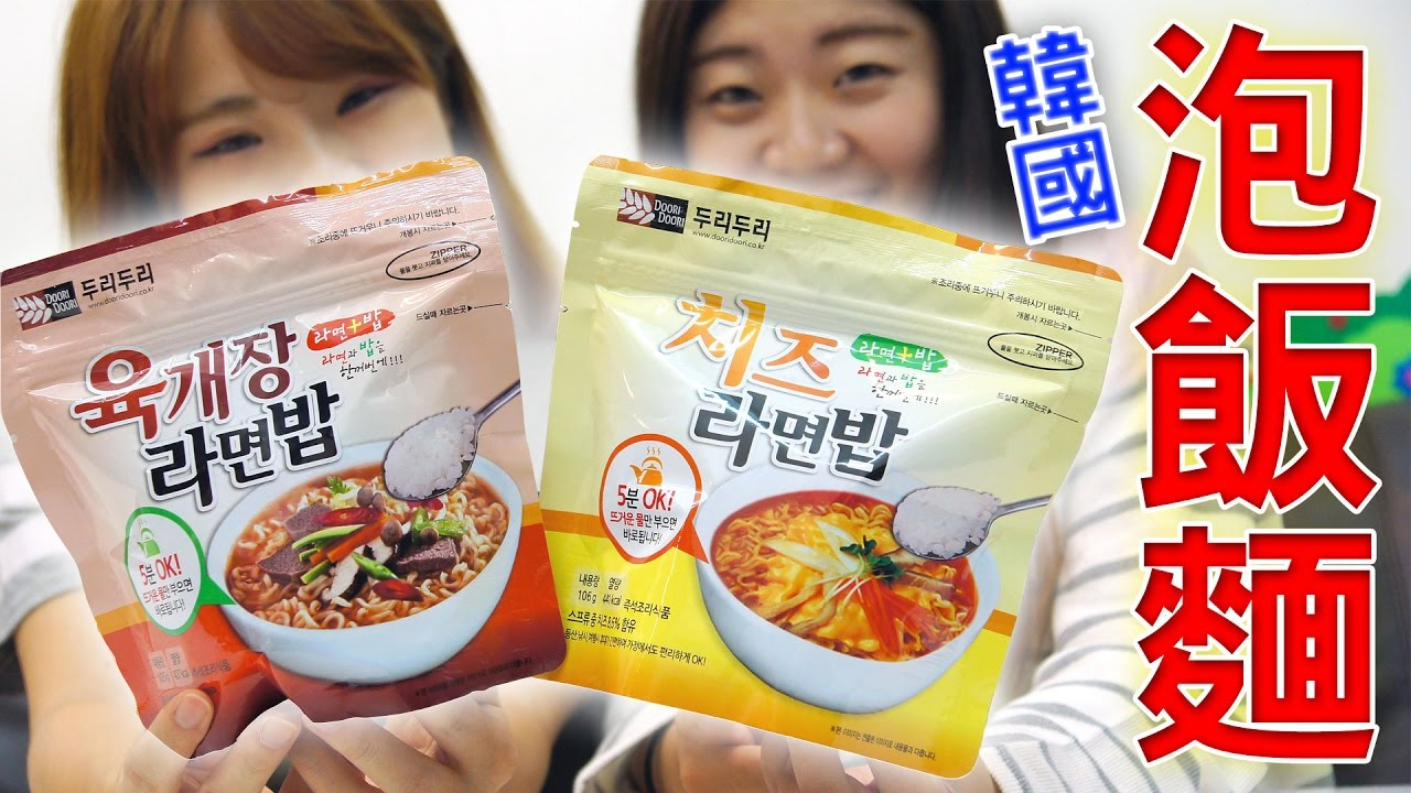 韓國泡飯麵起士口味跟大醬口味超好吃 Doori雙重享受好吃的美味料理泡飯跟拉麵的合體技 吃貨們 日本韓國人氣 ...