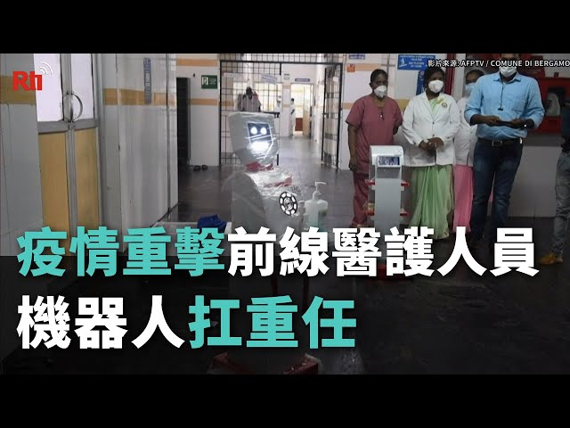 疫情重擊前線醫護人員 機器人扛重任【央廣國際新聞】